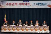 [공청회] '주류 리베이트 금지' 법 제정 시급
