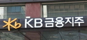KB금융, 2분기 순이익 9911억원… '분기 최대 실적'