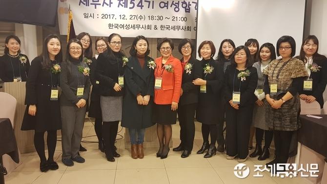 한국여성세무사회 임원들