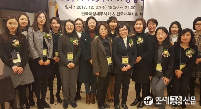 한국세무사회 여성위원회 임원들