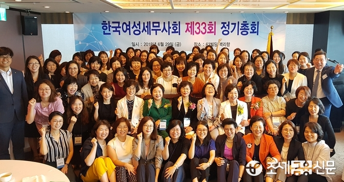 한국여성세무사회 정기총회가 29일 63빌딩 백리향에서 성공적으로 개최됐다.